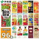 伊藤園 野菜ジュースなど 選べる21種 紙パック200ml