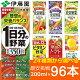 伊藤園 選べる24種類の野菜ジュース 200ml 24本入×4ケース(合計96本)野菜ジュ…
