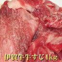 【産地直送品】伊賀牛 メガ盛り牛すじ 1kg※冷凍クール便での発送となります国産黒毛和牛 ホルモン すじ肉 牛肉 どて煮込み おでん カレー お好み焼き ぎゅうすじ すじにく 牛筋肉