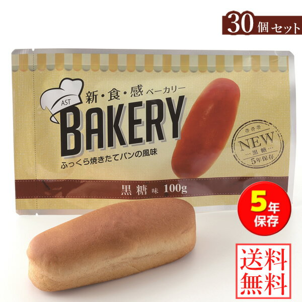 アスト新食感ベーカリーレトルトパウチ黒糖パン30個セット(送料無料)レトルトパウチソフトパンこくとう