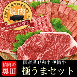 【伊賀牛焼肉極うまセット1.5kg】※冷蔵クール便での発送となります。