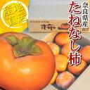 訳あり 奈良県西吉野産 たねなし柿 約2kg ※3箱以上のご購入で送料無料です。種無柿 種なし柿 かき カキ 完熟柿 - 食彩創庫