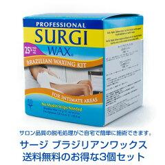 ブラジリアン ワックス 人気のサージブランド 3個セット日本語説明書付