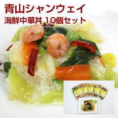 青山シャンウェイ 海鮮中華丼の具(塩味) 10pcセット