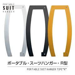 【メール便送料無料】ポータブルスーツハンガー R型 (PORTABLE SUIT HANGER TypeR/スーツ/上着/携帯/ハンガー/法政大学)