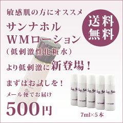 サンナホルナチュラルWMローション(化粧水)7ml 5本組み