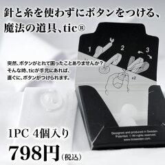 NHK「おはよう日本」で紹介されました!!誰でも簡単にボタンがつけられる魔法の道具、tic。【t...