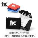 tic 3Pセット(4個×3PC)。針と糸を使わずにボタンがつけられる魔法のような道具。【メール便で...