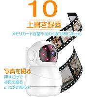 無線自動追跡カメラ