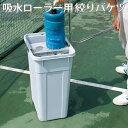 【専用バケツ】吸水ローラー用 絞りバケツ(業務用)(テラモト CE-892-420-0)(テニスコート グラウンド スポーツ施設)
