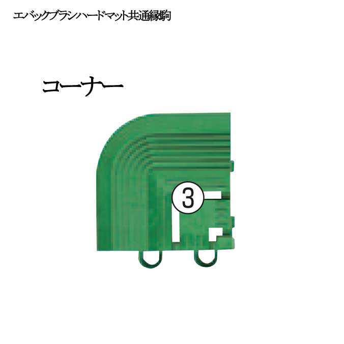 玄関マット(屋外・業務用) エバックブラシハードマット用 共通縁駒 【(コーナー) 75×75mm】(山崎産業 F-114-FC) (店舗 激安)