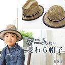 麦わら帽子☆【BNT/ビーエヌティー/メール便不可/子供用/キッズ/ベビー】