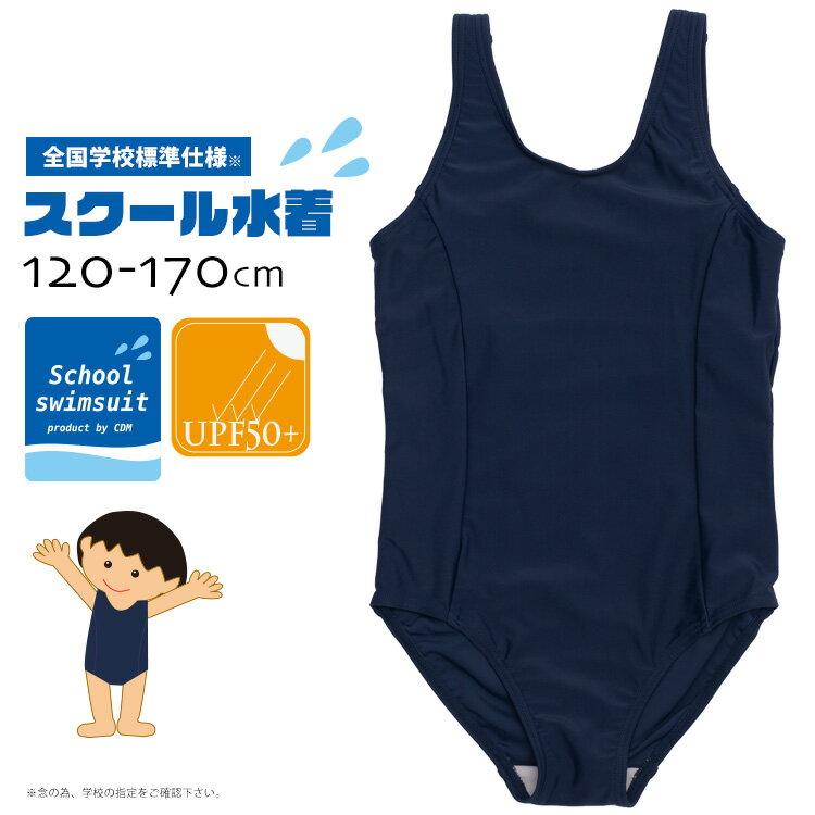 19b6f7151ad28 スクール水着 女の子 全国標準ワンピース  キッズ 子供 小学校 スイミング
