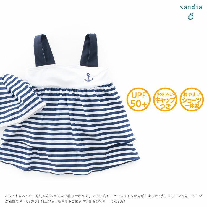 【Sandiaサンディア】子供水着女の子レイヤードセーラーボーダー