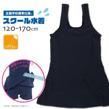 スクール水着/チュニックワンピースタイプ[UPF50+/UV紫外線カット加工]ショートパンツ一体型/女の子/女児/スカート/キッズ/子供/ナイロン