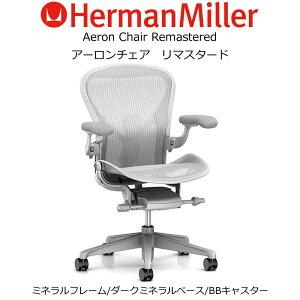 HM_AER-03 Herman Miller ハーマンミラーアーロンチェア リマスタード Aeron Chairs Remastered ミネラルフレーム ダークミネラルベース BBキャスター(Aサイズ)(AER1A13DWALPVPRSNADVPBBDVP23101) 【送料無料