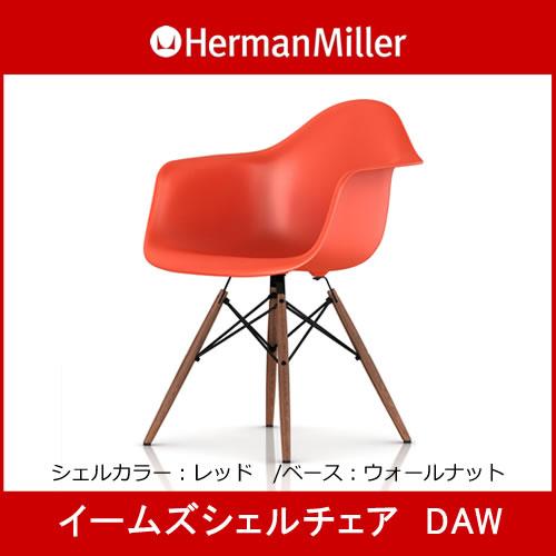 HM_EW8-01 Herman Miller ハーマンミラー Eames Shell Chairs イームズ アームシェルチェアDAW/レッド(ウォールナットベース)DAW.BK.OU.ZE.E8:CDS-R