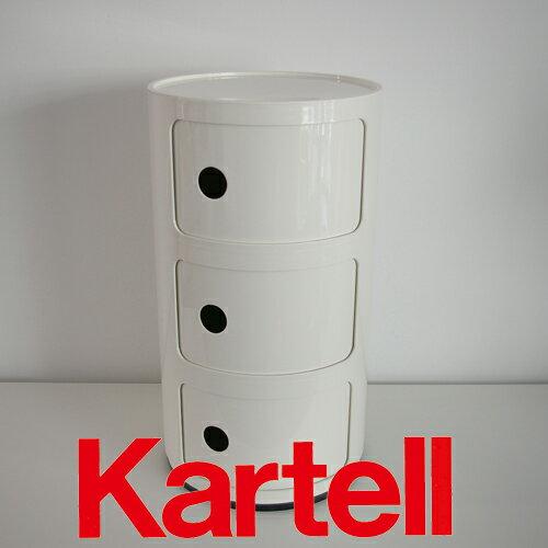 Kartell カルテル Componibili コンポニビリ3段/ホワイト COP-4967-03