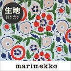 marimekko/マリメッコ生地