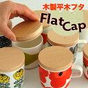 マリメッコ コーヒーカップ スモールラテマグ 用平木蓋 フラットキャップ Flat Cap marimekko