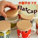 『Flat Cap』marimekko マリメッコ コーヒーカップ( スモールラテマグ )用平木蓋 フラットキャップ