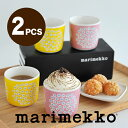 marimekko PUKETTI ラテマグ スモール 2個セット【67286】コーヒーカップ…
