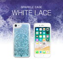 iPhone8 ケース iphone7 ケース icover Sparkle case White lace iphone8ケース iphone7ケース……