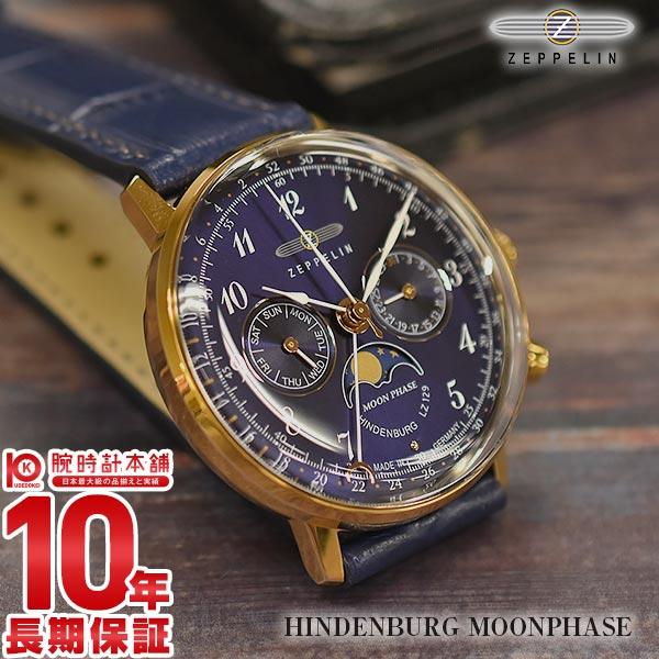 腕時計, メンズ腕時計 2036.52359 ZEPPELIN 70393
