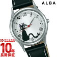 【先着5000枚限定200円割引クーポン】ALBA セイコー アルバ 魔女の宅急便コラボ ジジモデル ACCK409 [正規品] レディース 腕時計 時計