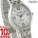 シチズン エクシード EXCEED エコドライブ EW2430-57A [正規品] レディース 腕時計 時計【36回金利0%】