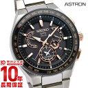 【3000円割引クーポン】セイコー アストロン ASTRON SBXB125 [正規品] メンズ 腕時計 時計【36回金利0%】【あす楽】