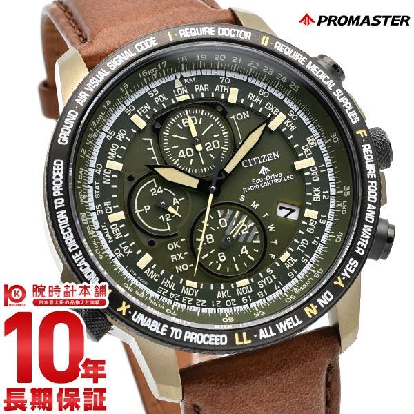 腕時計, メンズ腕時計 7774325 CITIZEN PROMASTER AT8194-11X Cal.H804