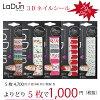 【定形外郵便可】Ladunよりどり5枚選べる3Dネイルシールセットヌードストレッチタイプシール