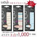 【定形外郵便可】Ladun よりどり3枚 選べる 3Dネイルシール セ...