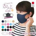 マスク 日本製 洗える 秋 冬用 抗菌 洗える UVカット ウレタン 在庫あり 個包装 防塵 花粉