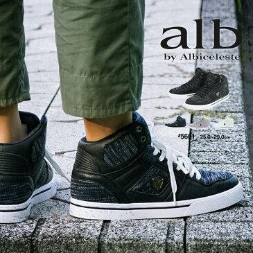 【送料無料】alb by albiceleste ハイカット カジュアル スニーカー メンズ スムース スウェット ミッドカット ミドルカット カップインソール 靴 大きいサイズ キングサイズ ビッグサイズ 対応 alb-5601