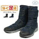 FU-SOLEIL らく足袋 らくたび シューズ 先丸 仕事靴 作業靴 ブーツ 耐滑 足袋 スニーカ