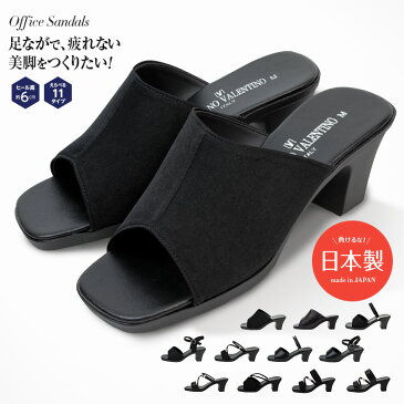 日本製 LUCIANO VALENTINO ITALY(ルチアノ バレンチノ)美脚 コンフォート オフィス サンダル レディース ミセス 靴 痛くない ストラップ ブラック 小さいサイズ 21.5 22.0 22.5 大きい 24.5 25.0 25.5 109-3900