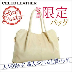 セレブレザー CELEB レディース LADYS 税込5,980円 本革 牛皮 2WAYレザーショルダートートボストンバッグ カバン 鞄