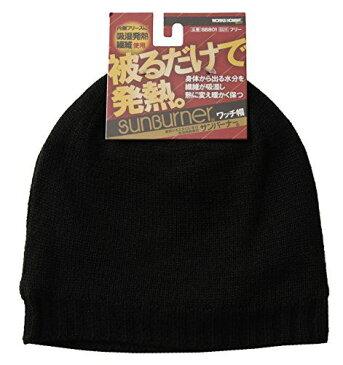 サンバーナー ワッチ帽