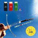 【送料無料】サンケース ソーラーブラザー 【太陽光ライター】...