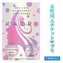 【栄養機能食品】女性用エチケットサプリ KAORI(カオリ)