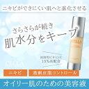 ニキビ 美容液 ニキビ跡 ニキビケア セラ C2エッセンス 30g 送料無料
