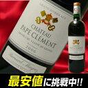 楽天最安値に挑戦!CHパプ・クレマン[2006] 仏 ボルドー・グラーヴ / 750ml / 赤