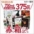 《箱ワイン》6種類の赤箱ワインセット60弾!【セット(6箱入)】【送料無料】[赤ワイン][ワインセット][ボックスワイン][BOX][BIB][バッグインボックス][ギフト][お歳暮][長S]