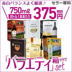 《箱ワイン》バラエティセット34弾【セット(6箱入)】【送料無料】[赤]4種類・[白]2種類BOXワイン[ワインセット][ボックスワイン][BIB][バッグインボックス][ギフト][お歳暮][長S]