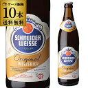 送料無料 シュナイダーヴァイセ オリジナル 500ml瓶×10本 ドイツ ヴァイツェン 輸入ビール 海外ビール 長S