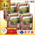 送料無料 《箱ワイン》バルデモンテ レッド 3L×4箱ケース (4箱入)赤ワインセット ボックスワイン BOX BIB バッグインボックス 長S 大容量