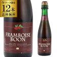 ブーン・フランボワーズ(コルク)375ml 瓶×12本【ケース(12本入)】【送料無料】[ベルギー][輸入ビール][海外ビール][長S]