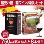【6時間タイムセール】スペイン産 赤箱ワイン 2種セット【送料無料】 3L×2(計6L)バルデモンテ/ピケラス[赤ワイン セット][長S]